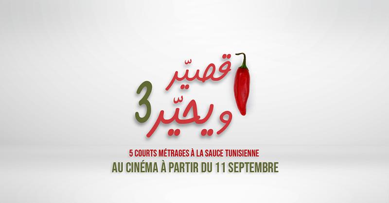 قصيّر ويحيّر 3 - Ksayer wou Yhayer 3 - série de 5 courts métrages à la sauce tunisienne